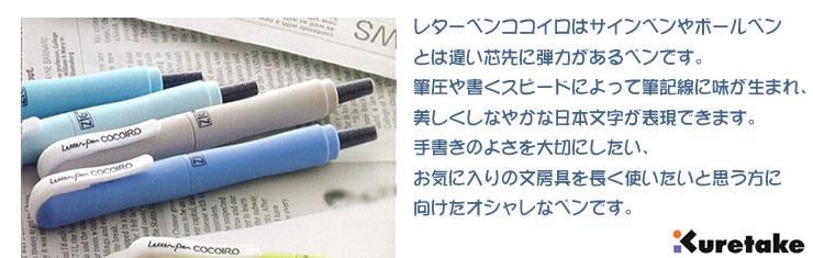 レターペンココイロはサインペンやボールペンとは違い、芯先に弾力があるペンです。 筆圧や書くスピードによって筆記線に味が生まれ、美しくしなやかな日本文字が表現できます。 手書きのよさを大切にしたい、 お気に入りの文房具を長く使いたいと思う方に向けたオシャレなペンです。