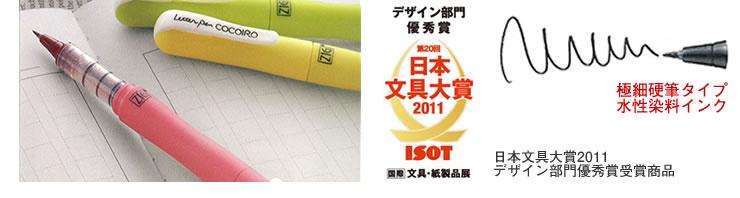 日本文具大賞2011 デザイン部門優秀賞受賞商品