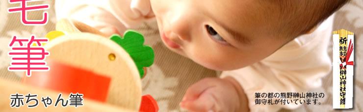 赤ちゃん筆 筆の都の熊野榊山神社の 御守札が付いています。