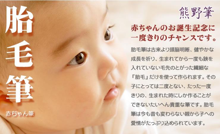 胎毛筆(赤ちゃん筆)熊野筆 赤ちゃんのお誕生記念に 胎毛筆は古来より頭脳明晰、健やかな成長を祈り、生まれてから一度も鋏を入れていない毛先のとがった繊細な『胎毛』だけを使って作られます。その子にとっては二度とない、たった一度きりの、生まれた時にしか作ることができないたいへん貴重な筆です。胎毛筆は今も昔も変わらない親から子への愛情がたっぷり込められています。