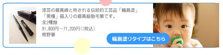 最高級胎毛筆(赤ちゃん筆)百寿筆【輪島塗り・黒檀箱入り】