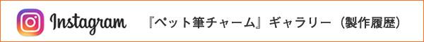 Instagram ペット筆チャームギャラリー(製作履歴)