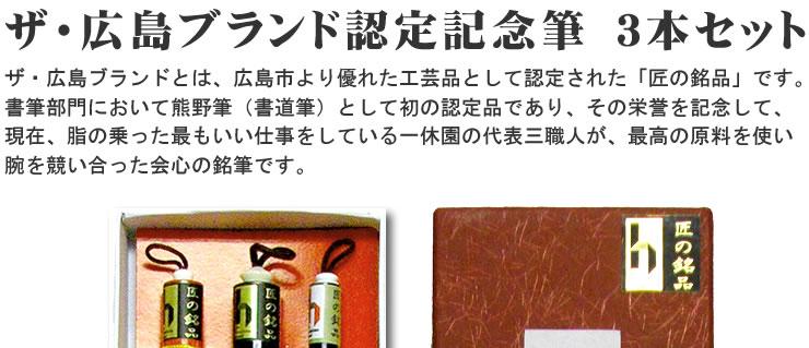 ザ・広島ブランド認定記念筆 ザ・広島ブランドとは、広島市より優れた工芸品として認定された「匠の銘品」です。 書筆部門において熊野筆(書道筆)として初の認定品であり、その栄誉を記念して、 現在、脂の乗った最もいい仕事をしている当社の代表三職人が、最高の原料を使い 腕を競い合った会心の銘筆です。