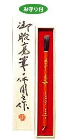 【2】健-高級桐箱/布張り台紙/蒔絵軸