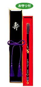 【3】華-「寿」山中塗箱/蒔絵軸