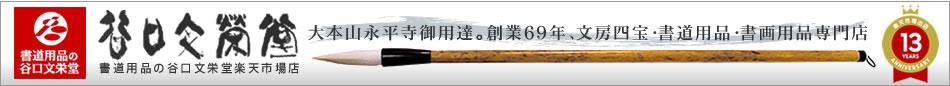 大本山永平寺御用達。創業60年、文房四宝・書道用品・書画用品専門店 谷口文榮堂