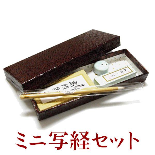 ミニ写経セット【きくや筆本舗】