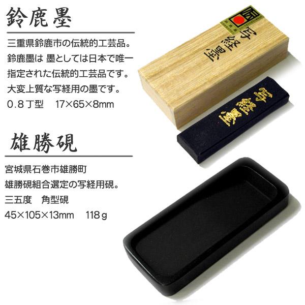【伝統工芸士選定】特選写経セット【開明】