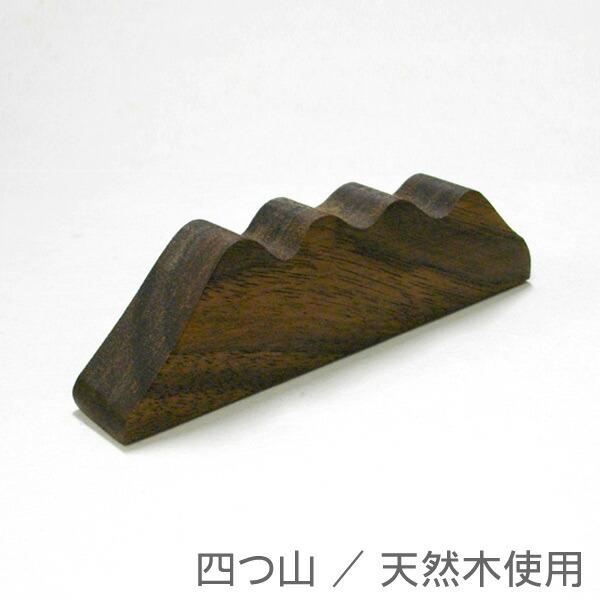 木製筆置き/四つ山【日本製)】