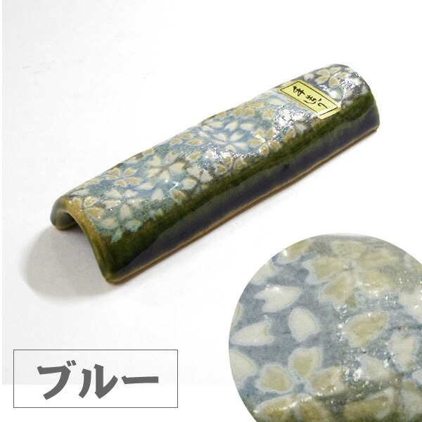 筆置き・桜/ブルー【造り陶器】