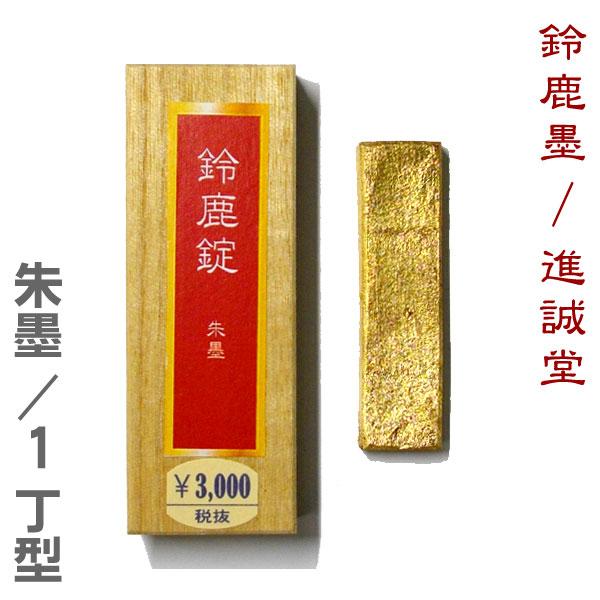鈴鹿錠(すずかじょう)朱墨1.0丁型 【鈴鹿墨/進誠堂】