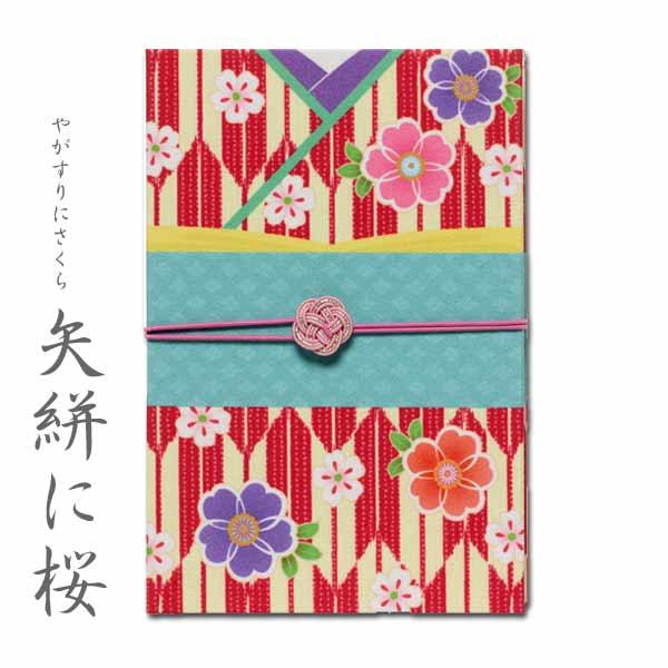 集印帳はんなり着物/矢絣に桜(やがすりにさくら)【京都わがみ小路】