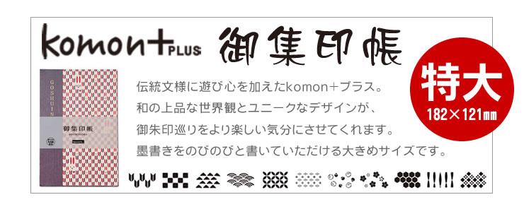 komon+ 集印帳(特大 伝統文様に遊び心を加えたkomon+プラス。 和の上品な世界観とユニークなデザインが、 御朱印巡りをより楽しい気分にさせてくれます。 墨書きをのびのびと書いていただける大きめサイズです。