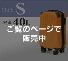 キャリーケース【S】