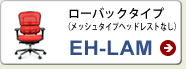 EH-LAMローバックタイプ