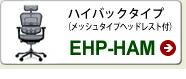 EHP-HAMハイバックタイプ