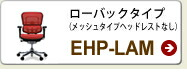 EHP-LAMローバックタイプ