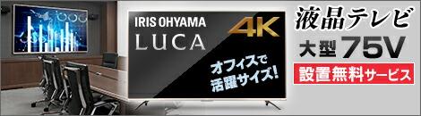 液晶テレビ75インチ