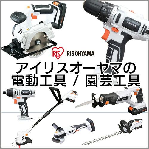 園芸工具・電動機械