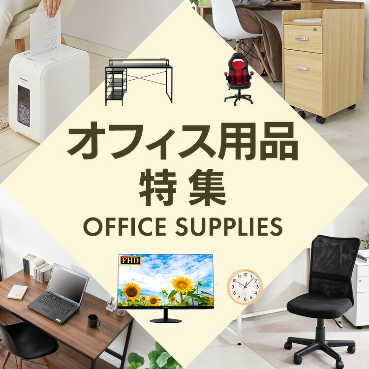 オフィス用品特集