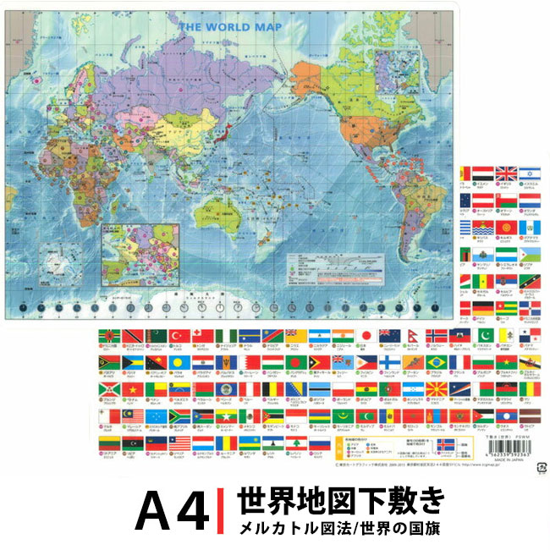 東京カートグラフィック 下敷き 世界地図 A4判 Pswm 単品ならネコポスも対応文具のワンダーランド キムラヤ