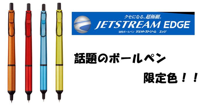 三菱鉛筆 ジェットストリームエッジ