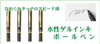 なめらかタッチの水性ゲルインクボールペン