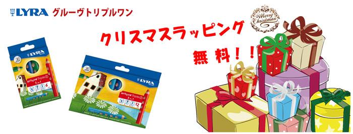 LYRA 名入れ無料 プレゼント ラッピング無料 クリスマスプレゼント