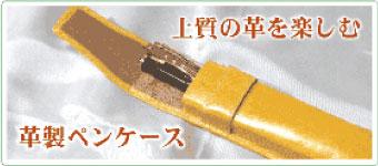 上質の革を楽しむ 革製ペンケース