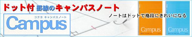 ドット罫線キャンバスノート