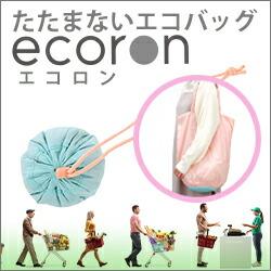 エコバッグ 折りたたみ コンパクト エコロン レギュラーサイズ