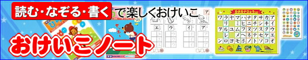 学研知育ノート