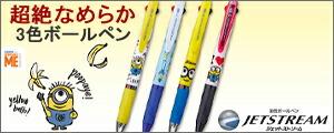 ジェットストリームの限定ミニオン3色ボールペン