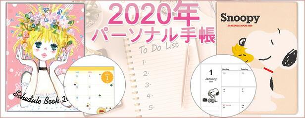 パーソナル手帳2020年