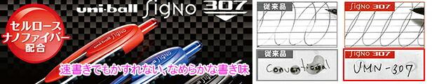 ユニボールシグノ307