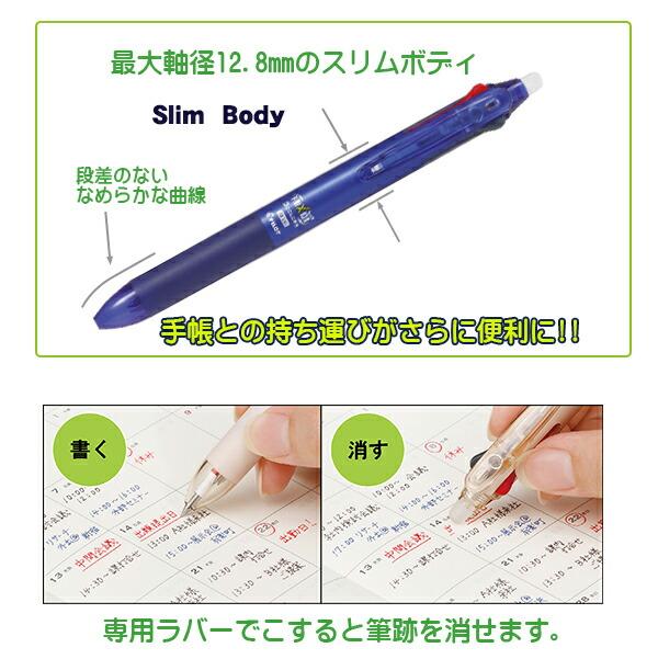 消せる3色ボールペン フリクションボール3色スリム0.5mm ブルー PLKFBS60EFL  説明1