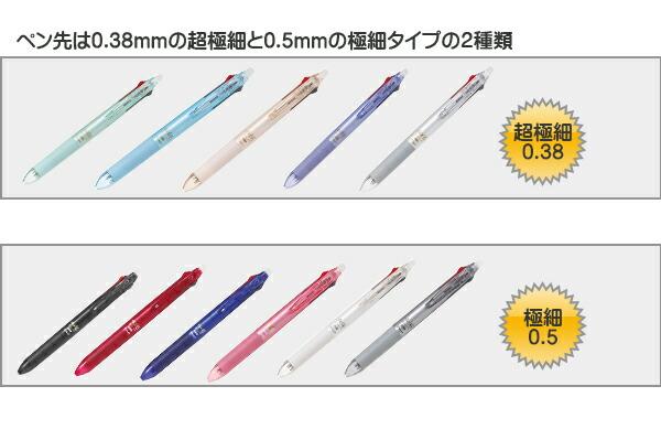 消せる3色ボールペン フリクションボール3色スリム0.5mm ブルー PLKFBS60EFL  説明2