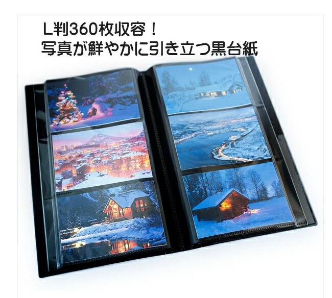フォトグラフィリア360枚アルバム説明3