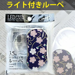 ルーペ拡大鏡 LEDスウィングルーペ 桜柄 SR-1900-02【送料無料】