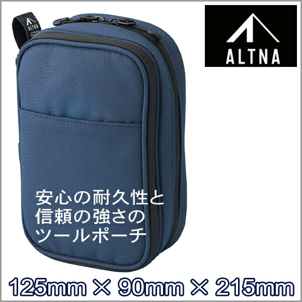 オルトナ ALTNA ツールポーチ ダブル ネイビー A7765-11