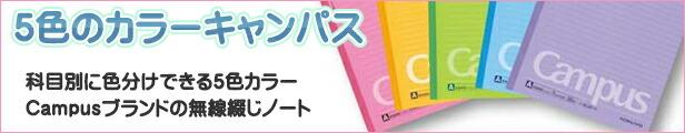 カラーキャンパスノート