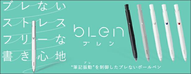 ブレン ボールペン
