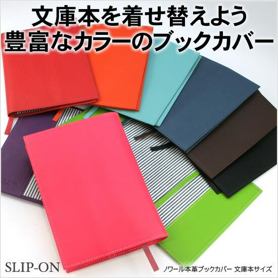 文庫本を着せ替えよう豊富なカラーのブックカバー ノワール本革ブックカバー 文庫本サイズ