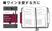 モレスキン(モールスキン)/MOLESKINE/パッションコレクション/ワイン ジャーナル