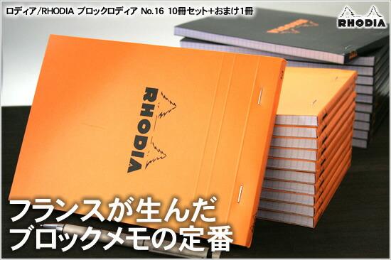 フランスが生んだブロックメモの定番 ロディア/RHODIA ブロックロディア No.16 10冊セット+おまけ1冊