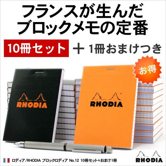 フランスが生んだブロックメモの定番 ロディア/RHODIA ブロックロディア No.12 10冊セット+おまけ1冊