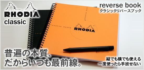 普遍の本質、だからいつも最前線。RHODIA classic reverse book ロディア クラシックリバースブック