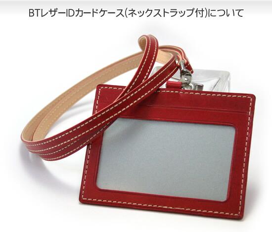 ■BTレザーIDカードケース (ネックストラップ付)についてオフィスで活... 【IDケース 革