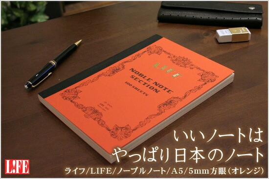 いいノートはやっぱり日本のノート ライフ/LIFE/ノーブルノート/A5... 日本の老舗ブラン