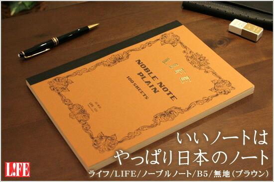 いいノートはやっぱり日本のノート ライフ/LIFE/ノーブルノート/B5/無地(ブラウン)